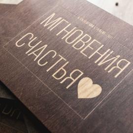 Коробочка деревянная Perfection для фото 15х21 и флешки